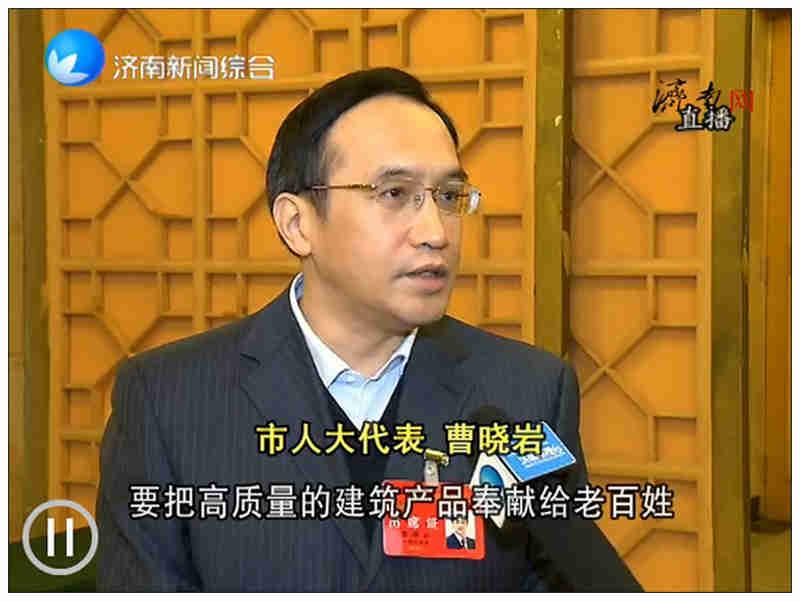 为泉城建设更多精品工程--两会期间,董事长曹晓岩接受媒体采访