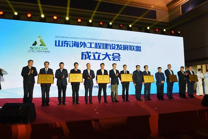 曹晓岩董事长当选山东海外工程建设发展联盟副会长