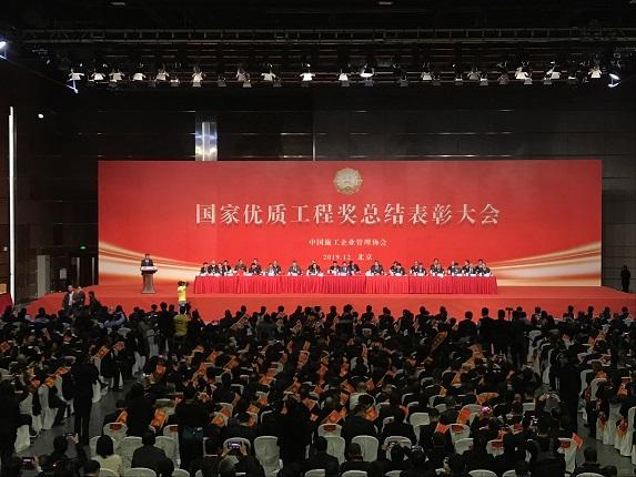 """集团公司荣获第五个""""国家优质工程""""奖"""
