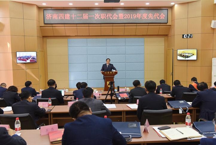 集团公司召开十二届一次职代会暨2019年度先代会