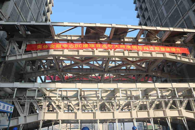 90m间的两层钢结构桁架构成,将bc主楼连接在一起,两侧与主楼劲性结构